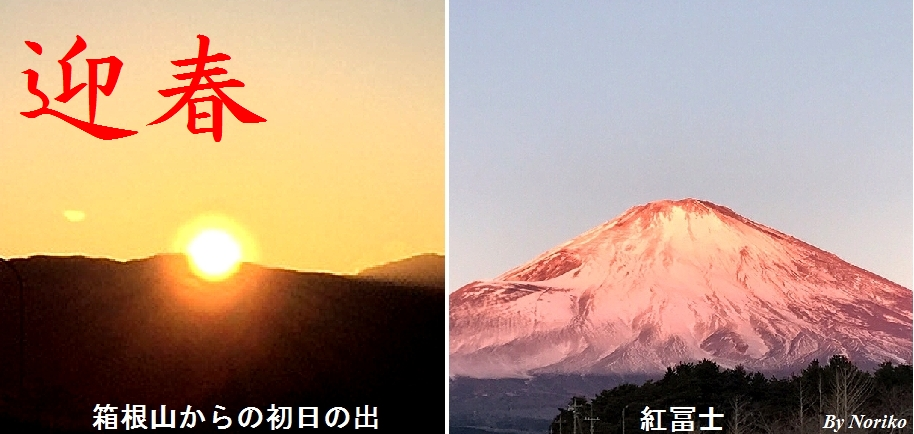 i101-初日の出と紅冨士+迎春